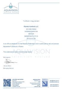 Сертификат дилера AquaVision